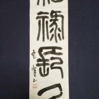 12/14[篆書]桑名「第7回MuGicafe書会」のお知らせ