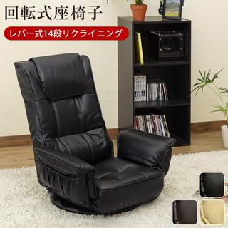 レバー式14段回転座椅子《未使用 新品》
