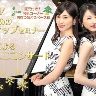 無料!12/19木\特別企画/ ママのための劇的!貯金力アップセ...