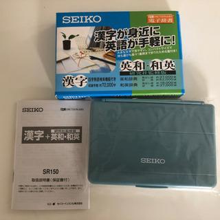 【未使用】SEIKO 電子辞書 SR150