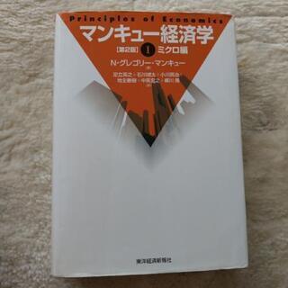 本:マンキュー経済学 ミクロ編 Ⅰ