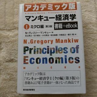 本:マンキュー経済学Ⅰミクロ編 アカデミック版