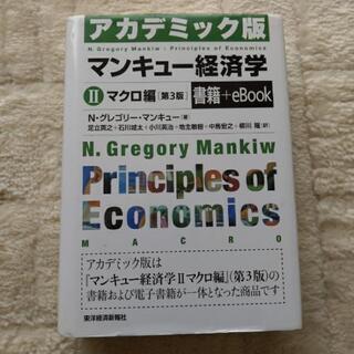 マンキュー経済学Ⅱマクロ編 アカデミック版 第3版