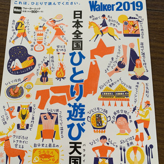 最近流行りのおひとり様を紹介した雑誌