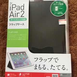 iPad Air2 ケース