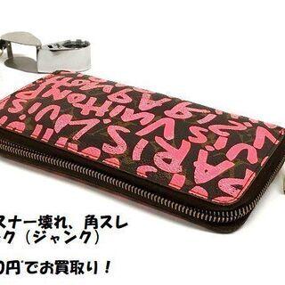 金 プラチナ ブランド品の高価買取はお任せください!!