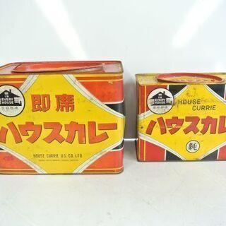 昭和レトロ ハウスカレー ブリキ空き缶2点セット 純/即席 ハウス食品