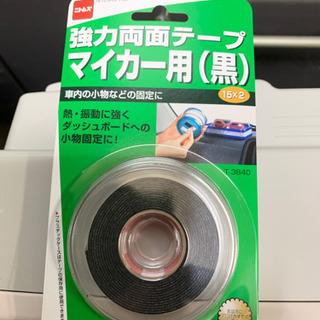 値下げ 強力両面テープ 黒 車用