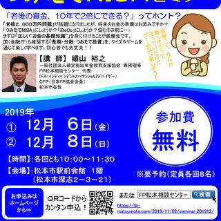 つみたてNISAまるわかりセミナー in 長野県松本市 12月開...