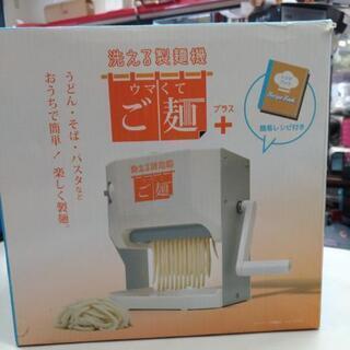 ウマくてご麺 洗える製麺機
