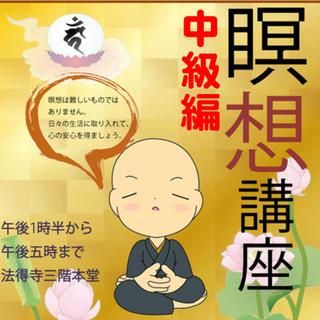 [12月22日]瞑想講座・中級編~ヨーガの瞑想~