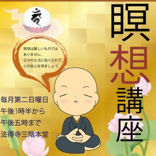 [12月8日]瞑想講座・初級編~阿息観・月輪観をやってみましょう~