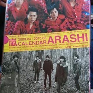 嵐 カレンダー/DVDボックス(花男)/GANTZ/黄色い涙
