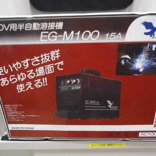 【引取限定】SEIBI 100V用半自動溶接機 EG-M100 ...