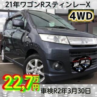 🔴4駆✳美車✨【ワゴンRスティングレーX 4WD】【プッシュスタ...