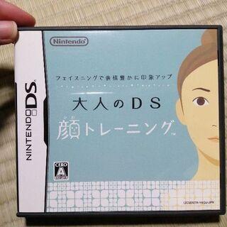 顔トレーニング DSソフト