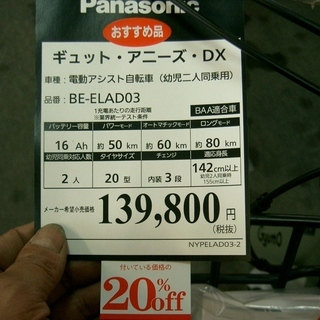 新車!パナソニック2019年モデル! ギュット・アニーズ・DX・20インチ1台限りお値引き中! - 売ります・あげます