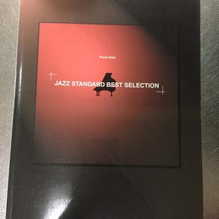 ジャズ譜面集