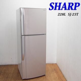 SHARP 大きめ2ドア冷蔵庫 228L 2人暮らし程度に JL20