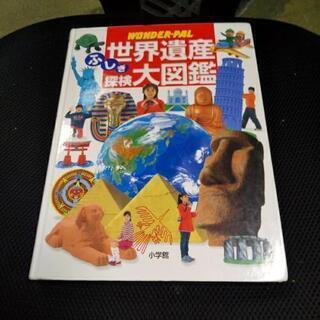 世界遺産の子供向けの本  あおい様予定済みです。