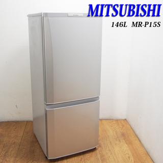 【京都市内方面配達無料】少し大きめ146L おしゃれ冷蔵庫 三菱...