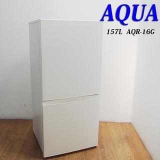 【京都市内方面配達無料】2018年製 少し大きめ157L 冷蔵庫...