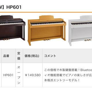 配送します!HP601 Roland ホワイト