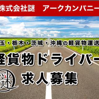 1月20日スタート!限定3名!【高収入配送ドライバー】