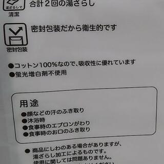 ガーゼ ハンカチ ベビー 赤ちゃん − 栃木県