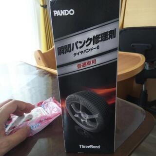 パンク修理剤