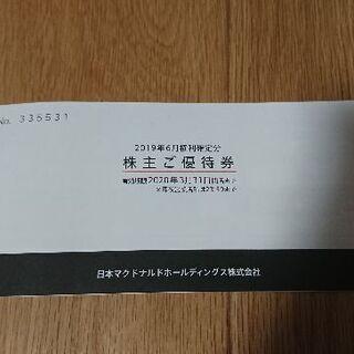 マクドナルド株主優待券一冊(6枚)