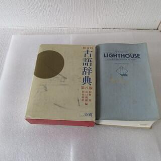 古語辞典 LIGTHOUSE辞典