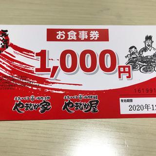 🐮焼肉やまなか家の商品券5千円分🐮