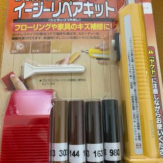 イージーリペアキット 床/家具の補修用キット 未使用