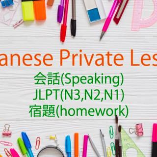 にほんごレッスン☆Japanese Private Lessons
