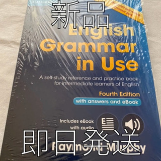 [新品即発送]ENGLISH GRAMMAR IN USE eb...