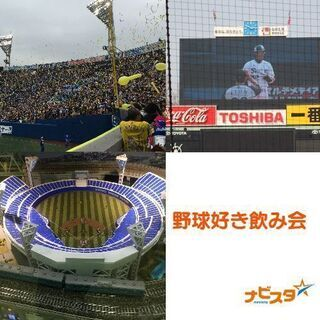 5/7 30代40代 関内駅前野球好き飲み会