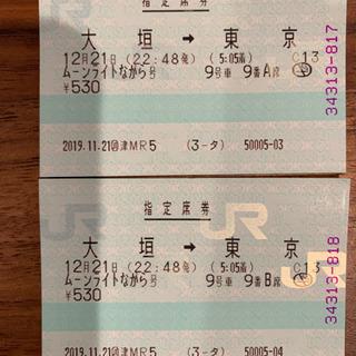 12/21 ムーンライトながら ペア 大垣→東京