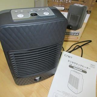 人感センサー付ミニセラミックヒーター(ブラック)CDCJ305BK