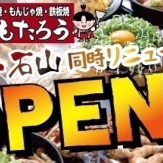 ☆11/29お好み焼ももたろう堅田店がグランドオープン!