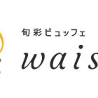 \リニューアルオープン★/高時給1150円~‼入社祝い金あり◎オ...
