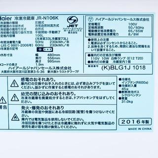 2016年製‼️ 812番 Haier✨冷凍冷蔵庫❄️JR-N106K‼️ − 東京都