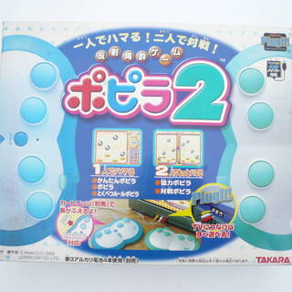 TAKARA 反射陶酔ゲーム ポピラ2