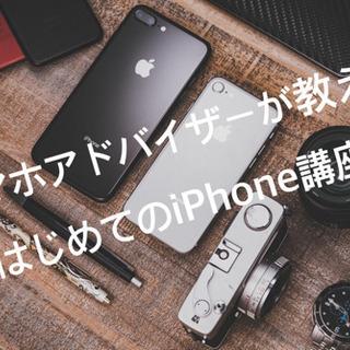 ★スマホアドバイザーが教えるはじめてのiPhone講座★初回お試...