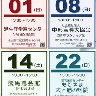 12月8日(日) 猫の譲渡会 名古屋市港区 社会福祉法人 中部盲...