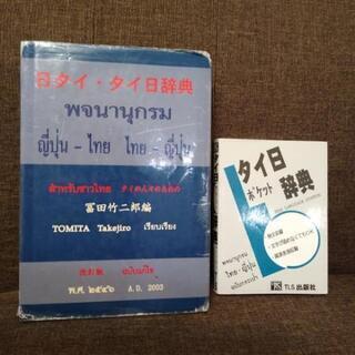 日タイ辞典(オマケ付き)