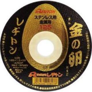 レヂトン 金の卵 125mm 10枚入り✕2