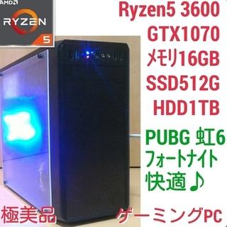 極美品 爆速ゲーミングPC Ryzen 3600 GTX1070...