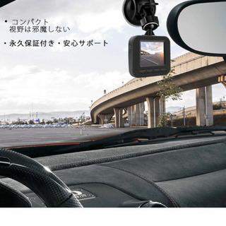ドライブレコーダー新品未使用