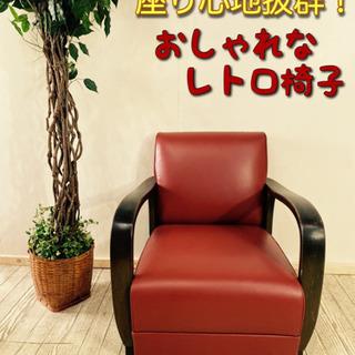 🌈座り心地抜群❗️🌈オシャレなレトロ椅子🚚無料配送🚚